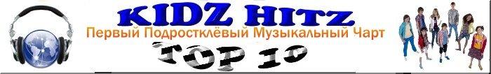 http://ib3.ru/images/KIDZ_HITZ.jpg