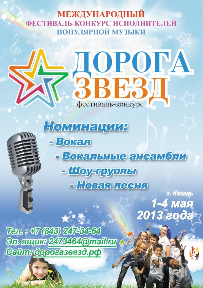 http://ib3.ru/images/fest/starsway.jpg