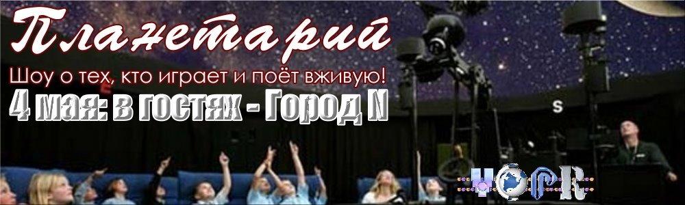 http://ib3.ru/images/vcpr/Planetarium_0427.jpg